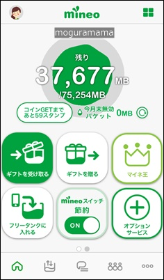 mineo(マイネオ)アプリ