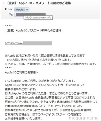 【重要】Apple ID-パスワード初期化のご連絡