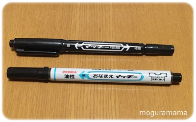 使用した油性ペン