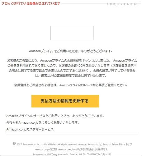 [緊急の通知]支払い方法の情報を更新する
