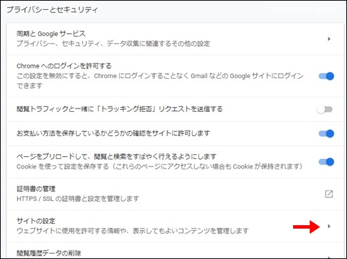 Google Chromeの通知をブロック