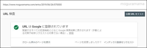 Google Search Console 記事登録