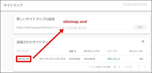 Google Search Console サイトマップ