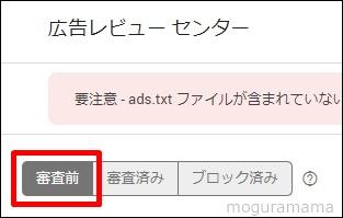 Google Adsense 広告レビューセンター