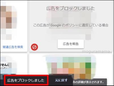 Google Adsense 広告をブロック