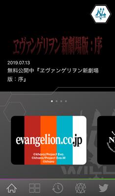 ヱヴァンゲリヲン新劇場版 EVANGELION
