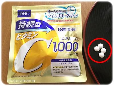 【DHC】持続型ビタミンC