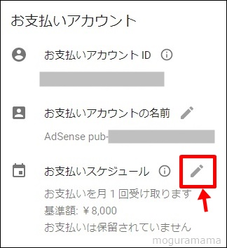 GoogleAdSense お支払い方法