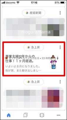 Google砲着弾記事