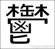 「鬱」の漢字の覚え方