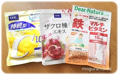 持続型ビタミンC、ザクロ種子エキス、鉄✕マルチビタミン