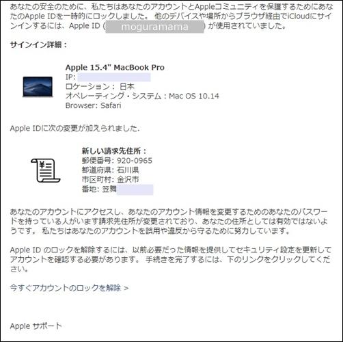 Appleを騙る詐欺メール