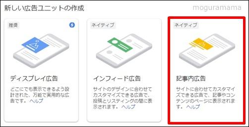 記事内広告(ネイティブ)配置