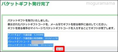 【mineo】パケットギフト発行方法