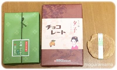 京都ぶらぶら(抹茶)、生八ツ橋夕子(チョコレート)、鹿せんべい