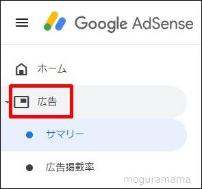Google Adsense 自動広告 削除