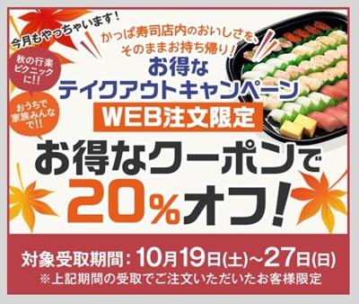 かっぱ寿司テイクアウト20%オフ