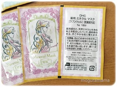 DHC薬用ミネラルマスク