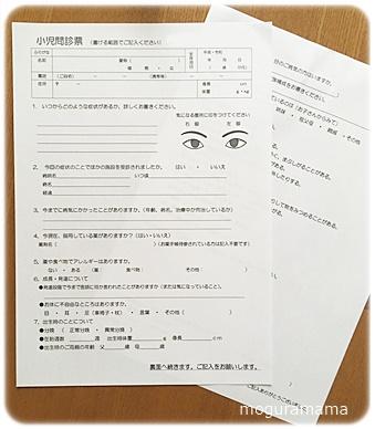 小児問診票