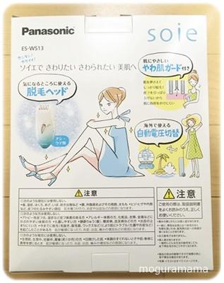 脱毛器 パナソニック soie(ソイエ)ES-WS13