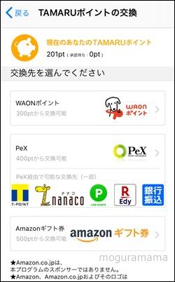 レシートポイントアプリ「CODE」