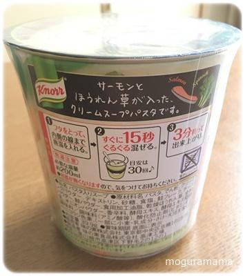 サーモンとほうれん草のクリームスープパスタ