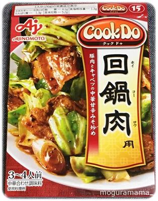 クックドゥ回鍋肉