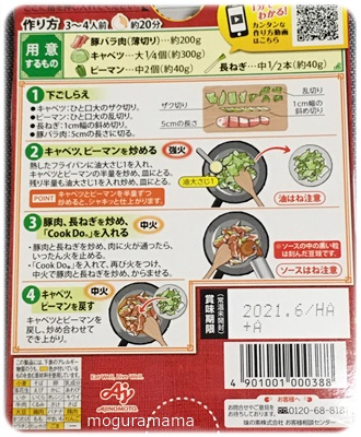 豚肉とキャベツの中華甘辛みそ炒め