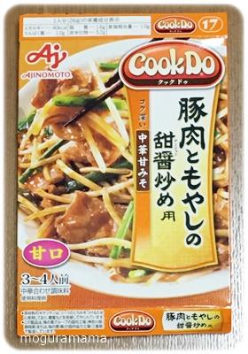 クックドゥ 豚肉ともやしの甜醤炒め