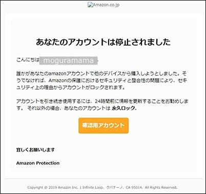 お客様のAmazon.co.jpアカウントに対する最近の変更