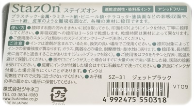 速乾性油性スタンプパッド【ステイズオン】