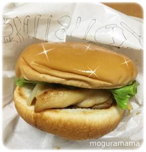 モスバーガー テリヤキチキンバーガー