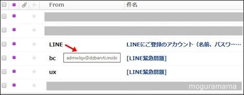 【LINEを騙る詐欺メール】LINEにご登録のアカウントの確認