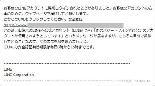 LINE緊急問題