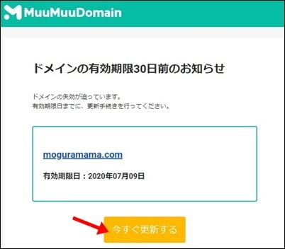 ムームードメイン の契約更新方法