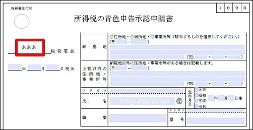 開業届・青色申告 PDFに直接入力する方法