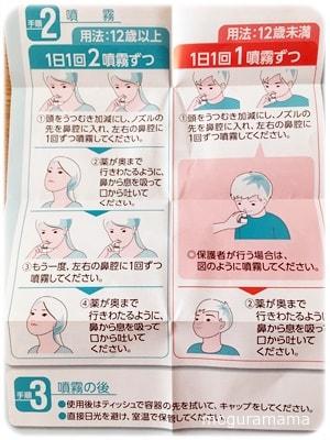 ベポタスチンベシル酸塩錠 モメタゾン点鼻液