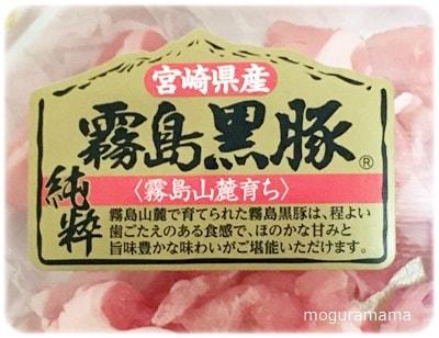 霧島黒豚ロースしゃぶしゃぶ用(宮崎産)