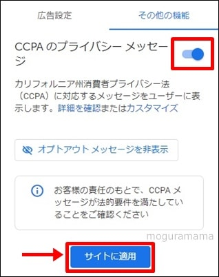 GoogleAdSense、CCPAに準拠して収益を確保
