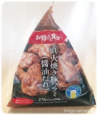 直火焼き豚ハラミ