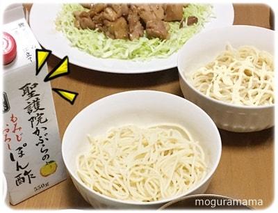 サラダスパゲティ もみじおろしぽん酢