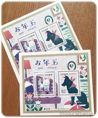 2018年お年玉付年賀はがき 切手シート