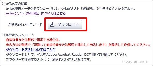 e-Taxソフト 確定申告