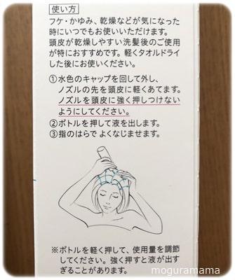 キュレル 頭皮保湿ローション
