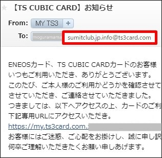 TS CUBIC CARD 詐欺メール