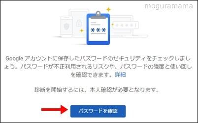 Google 不正使用されたパスワードを変更してアカウントを保護してください