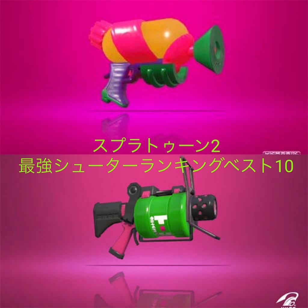 2 武器 トゥーン ランキング スプラ