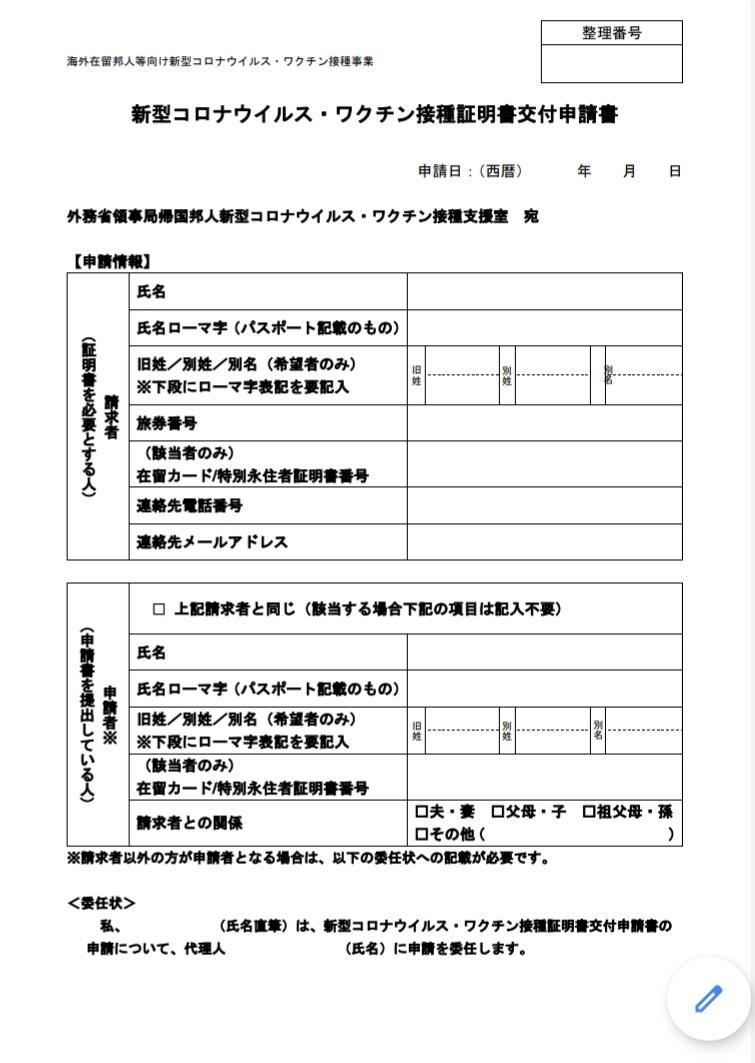 ワクチン接種証明書申請書