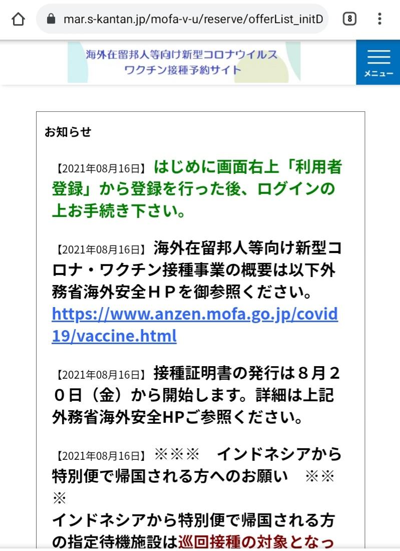 ワクチン予約サイト初期画面