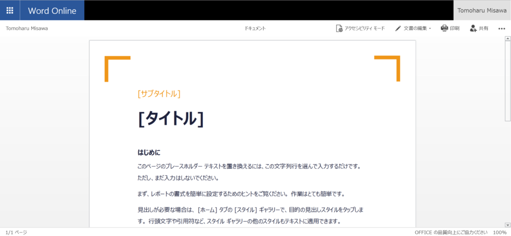 office365 word onlineとpowerpoint onlineがバージョンアップするよう